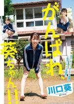 川口葵 水着ビキニ画像 『幸せ!ボンビーガール』で話題の 上京ガール 2020