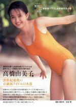 高橋由美子 20世紀最後の 正統派アイドルの水着