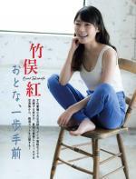竹俣紅 スポーツウェア 才色兼備な元女流棋士2020