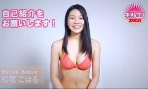 松尾こはる 水着グラビア「20枚」 毎日が笑顔のこはる日和! ギャルコン2021