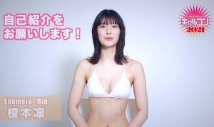 榎本凛 白水着「20枚」 食いしん坊な末っ子 ギャルコン2021