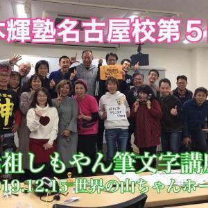 筆文字に挑戦・しもやんの本輝塾☆12月15日