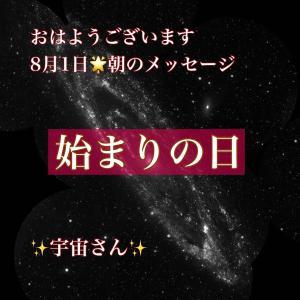 「始まりの日」宇宙さん⭐︎ 8月1日のメッセージ
