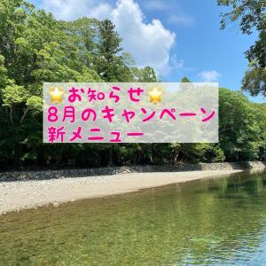 お知らせ☆8月のキャンペーン&新メニュー