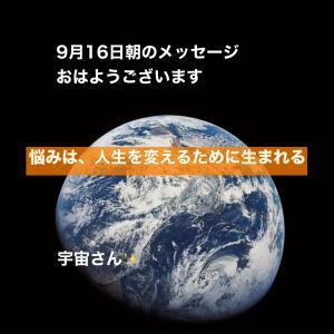 「悩みは、人生を変えるために生まれる」9月16日のメッセージ