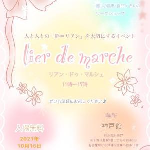 【10月16日】マルシェ出店します⭐︎神戸館