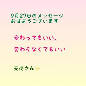 「変わってもいい、変わらなくてもいい」9月27日のメッセージ