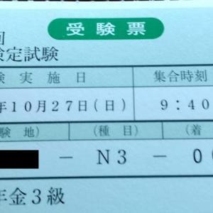 年金アドバイザー3級の受験票が届いた