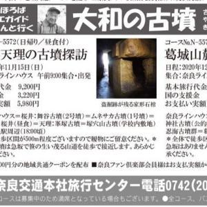 GoToトラベル利用で、「桜井・天理の古墳探訪」