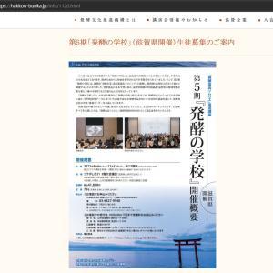 「発酵の学校 in 滋賀」