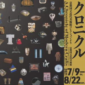 「モダンクラフトクロニクル 京都国立近代美術館」