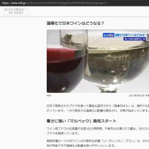 「温暖化で日本ワインはどうなる?」