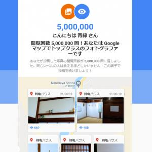 「グーグルマップ 閲覧回数 500万回!」