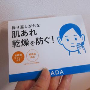 イハダ 薬用ローション(とてもしっとり)と薬用エマルジョン使ってみました。