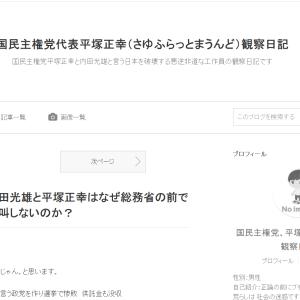 役人黒幕陰謀論の正しさの理由と根拠と証拠になってしまった内田光雄アンチブログ