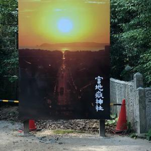 夏の旅レポート〜太宰府