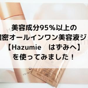 大正製薬 トリニティライン【Hazumie はずみへ】を使ってみました!口コミです!