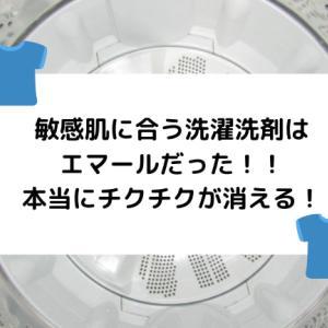 敏感肌に合う洗濯洗剤はエマールだった!!本当にチクチクが消えた!
