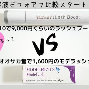睫毛美容液対決!ラッシュブーストVSモデラッシュ!1か月で伸びたのはどっち?