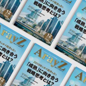【フリーペーパー デザイン】バンコクのビジネス情報誌 ArayZさま12月号
