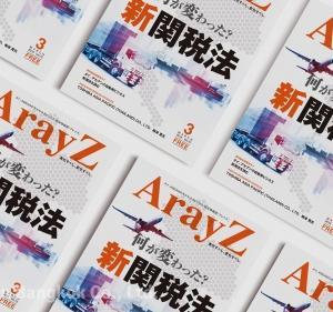 【フリーペーパー デザイン】バンコクのビジネス情報誌 ArayZさま3月号