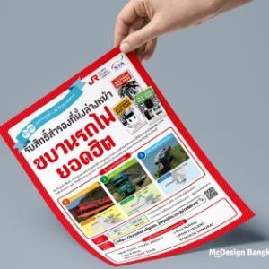 【タイ語でチラシのデザイン】タイ国際旅行フェア2017