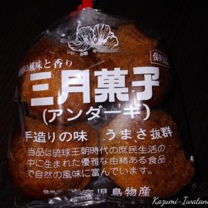 三月菓子(アンダーギ)
