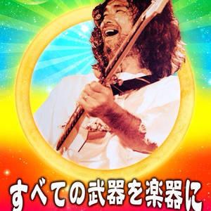 喜納昌吉&チャンプルーズ Output 配信LIVE 07.11 (土)