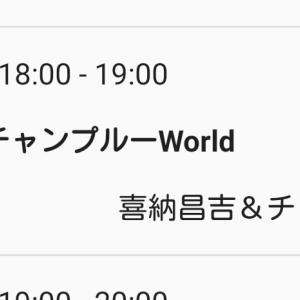 喜納昌吉のチャンプルーWorld