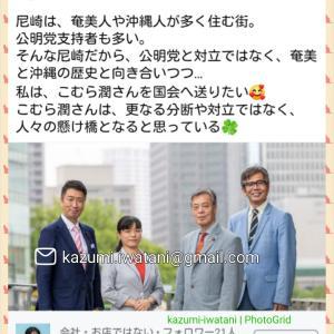 「こむら潤さんFacebook」兵庫8区(尼崎市)
