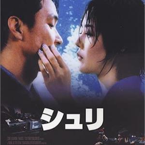 韓国映画「シュリ」