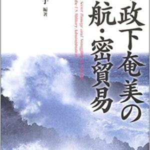 「軍政下奄美の密航・密貿易」佐竹 京子