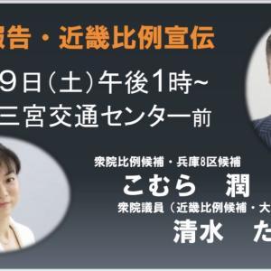 "YouTube ""【6月19日】本日午後1時~ 神戸三宮✩清水ただし&こむら潤"""