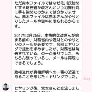 辰巳孝太郎前参議院議員LINE