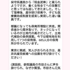 2021/6/27  辰巳孝太郎LINE
