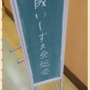 """私と姫野さんとの出会い、そして… """"衆院選、大阪5区からは、あの方が! ~前半~"""""""