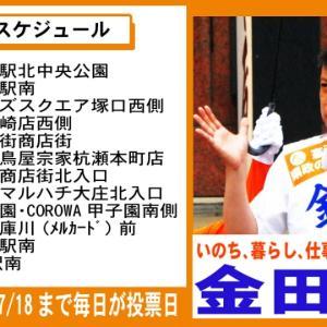 【兵庫県】7月11日✧金田峰生さん、今日は尼崎市内・西宮市内を廻ります٩(๑❛ᴗ❛๑)۶