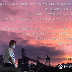 【兵庫県】最後の訴え「金田峰生がええねん」