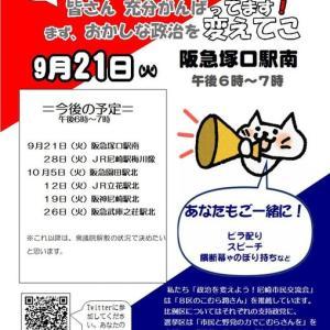 「政治を変えよう!尼崎市民交流会」9月21日(火)は阪急塚口駅南で街頭宣伝
