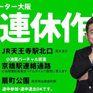#比例は共産党 JCPサポーター大阪 三連休作戦