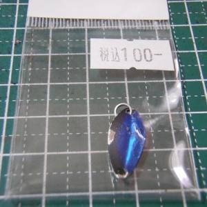 先日の釣行で50匹ほど釣ったスプーン「ポワロ」を100円で追加購入した