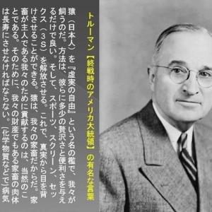 トルーマン米国の日本植民地化計画