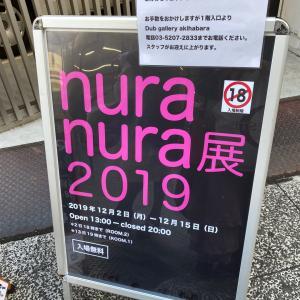 nuranura展2019