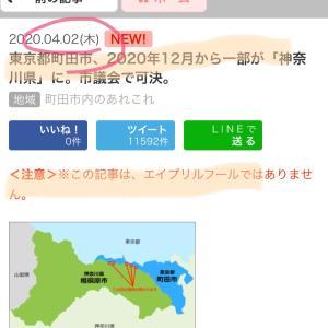 町田の一部が神奈川県に