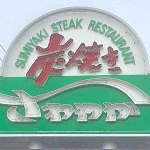 炭焼きレストラン!さわやか