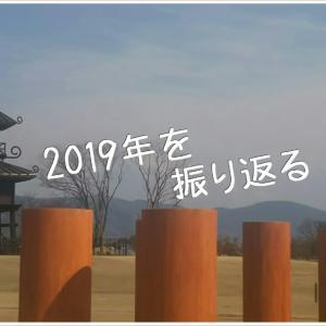 2019年のまとめ(後編)