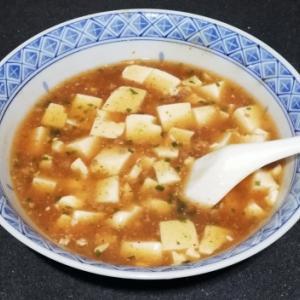 麻婆豆腐を作って食べています。