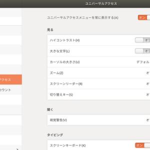 ソフトウェアキーボードでログイン(Linux)