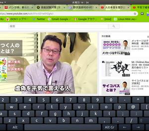 Ubuntu18.04でソフトウェアキーボードを使う