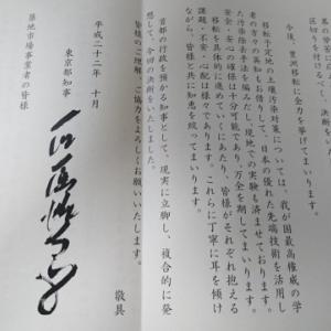 築地と豊洲(2)、現場を前に進める務めを果たせ(石原元都知事の手紙)